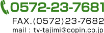 電話番号0572-23-7681 FAX.0572-23-7682 mail:tv-tajimi@copin.co.jp